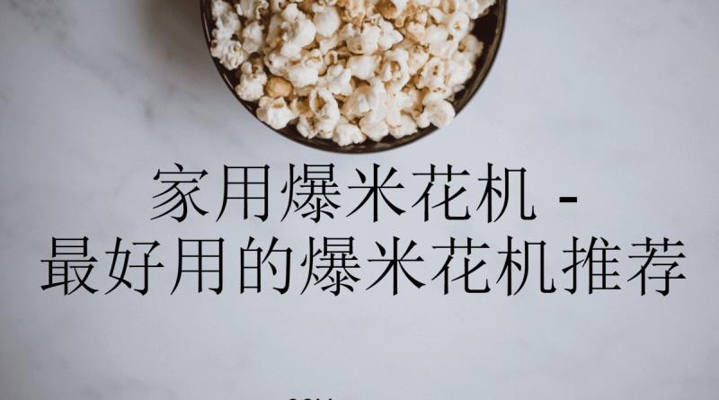 家用爆米花机 - 最好用的爆米花机推荐