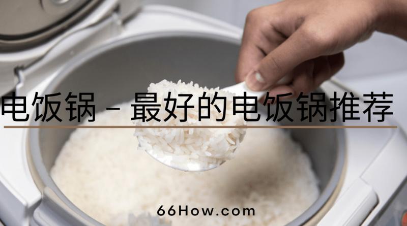电饭锅 – 最好的电饭锅推荐