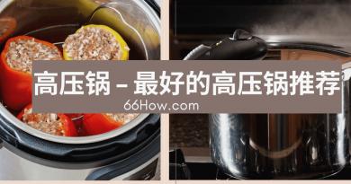 高压锅 – 最好的高压锅推荐