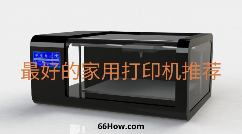 家用打印机 - 最好的家用打印机推荐