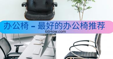 办公椅 – 最好的办公椅推荐