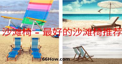 沙滩椅 - 最好的沙滩椅推荐