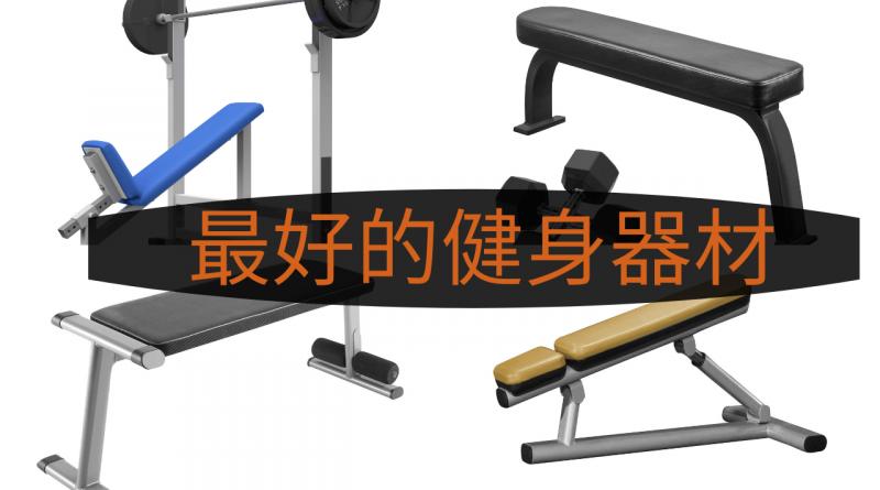 健身椅 - 最好的健身器材