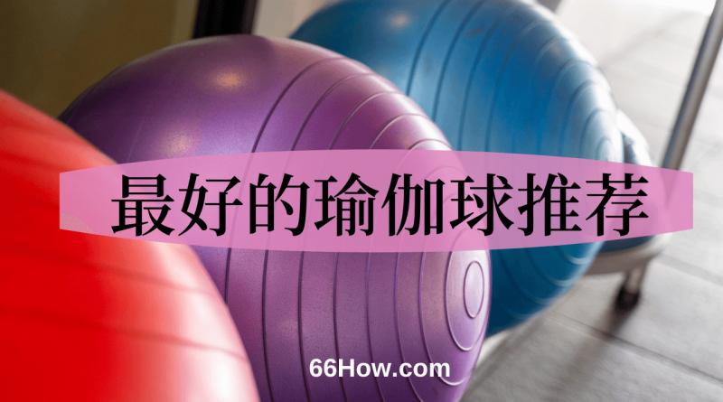 瑜伽球 - 最好的瑜伽球推荐