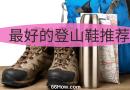 登山鞋 - 最好的登山鞋推荐