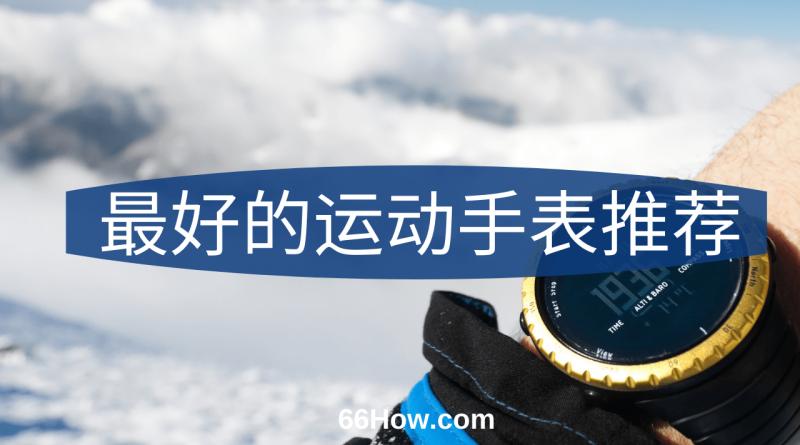 运动手表 - 最好的运动手表推荐