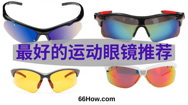 运动眼镜 - 最好的运动眼镜推荐