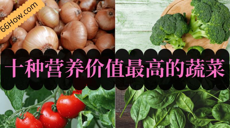 十种营养价值最高的蔬菜