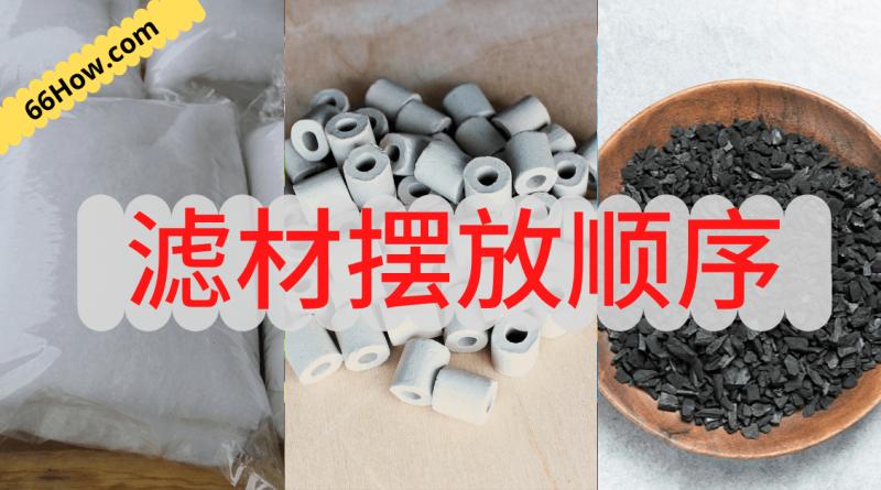 各种滤材的作用,以及滤材摆放顺序